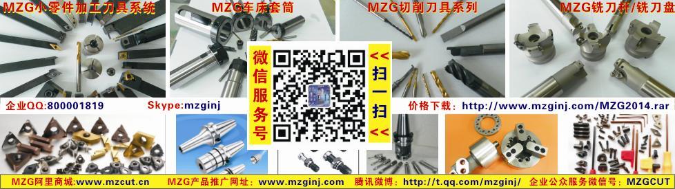 MZG机械工具品牌推广,诚招各地经销商,企业QQ:800001819