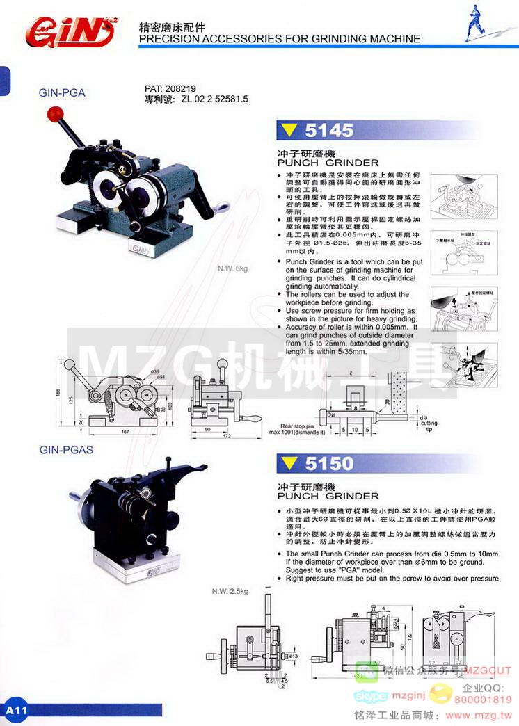 5145 GIN-PGA冲子研磨机,5150 GIN-PGAS冲子研磨机