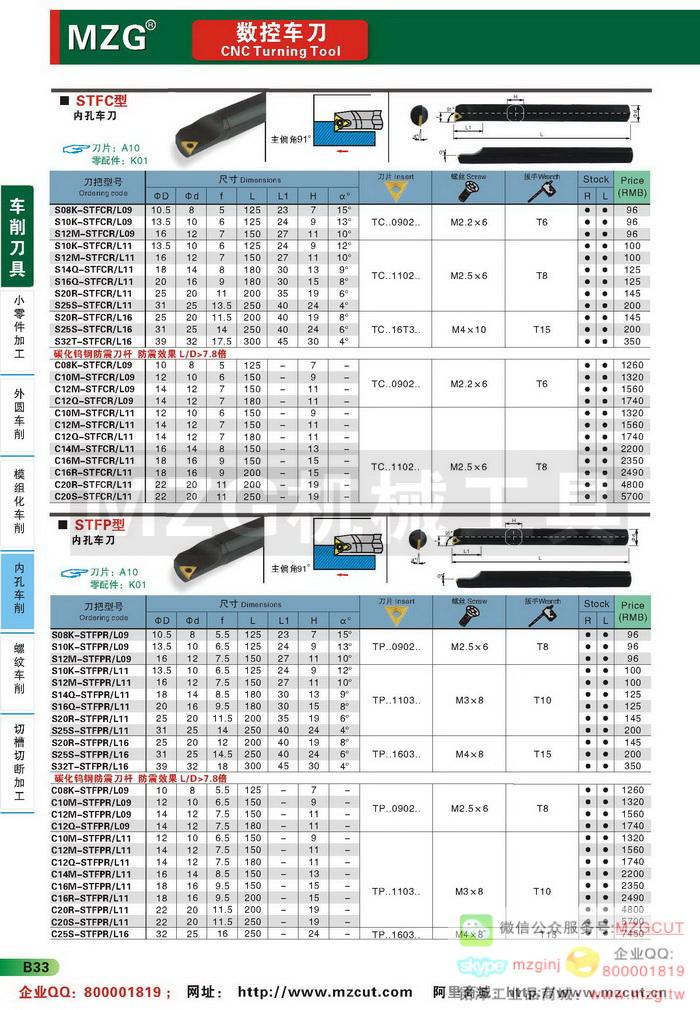 STFC,STFP,内孔MZG数控车刀钨钢防震刀杆参数图片价格