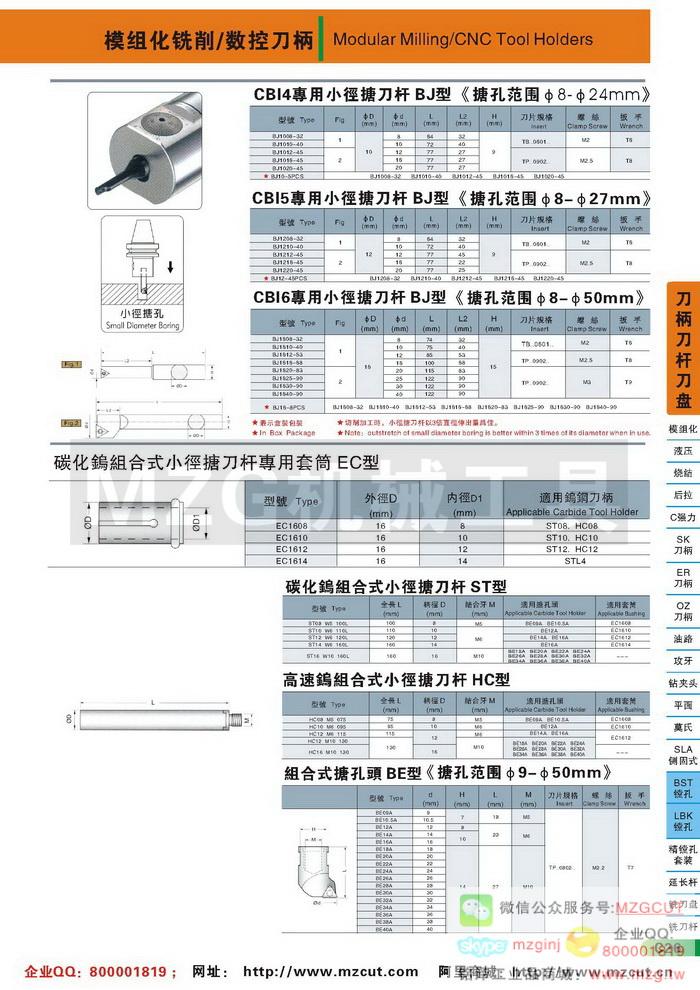 CBI4,CBI5,CBI6专用BJ型小径微调精搪刀,EC型精密搪孔刀杆套筒,MZG数控刀柄参数图片价格