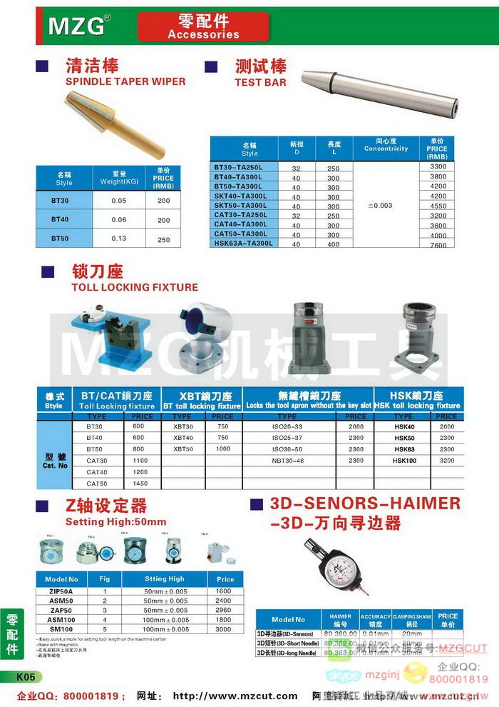 主轴清洁棒,测试棒,锁刀座,Z轴设定器,万向3D寻边器,MZG刀具配件参数图片价格