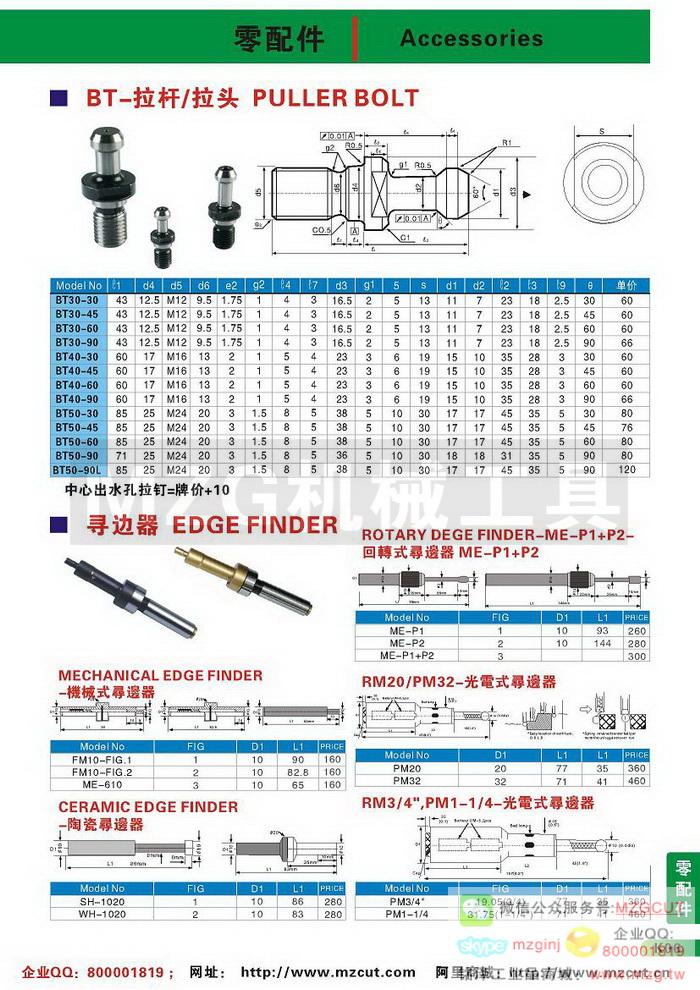 刀柄拉丁,陶瓷光电式机械式寻边器,MZG刀具配件参数图片价格